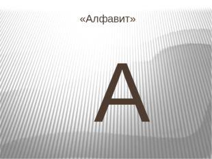 «Алфавит» А