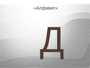 «Алфавит» Д