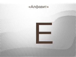 «Алфавит» Е