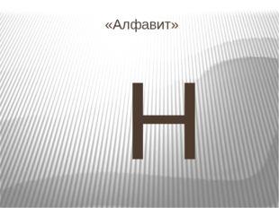 «Алфавит» Н