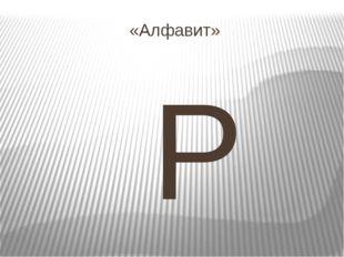 «Алфавит» Р