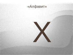 «Алфавит» Х