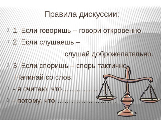 Правила дискуссии: 1. Если говоришь – говори откровенно. 2. Если слушаешь – с...