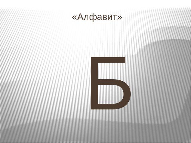 «Алфавит» Б
