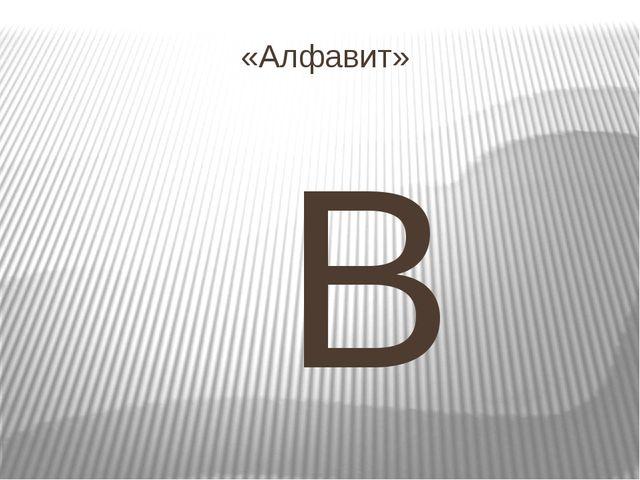 «Алфавит» В