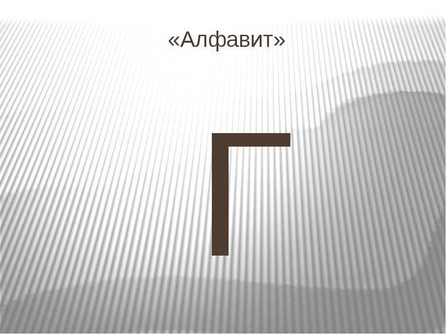 «Алфавит» Г
