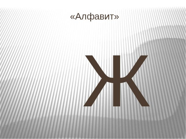 «Алфавит» Ж