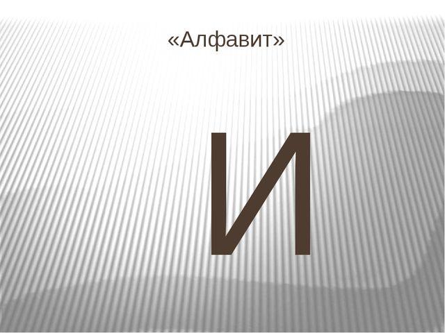 «Алфавит» И