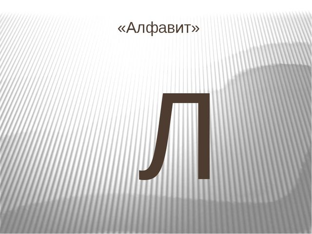 «Алфавит» Л
