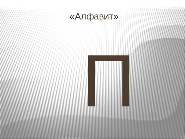 «Алфавит» П