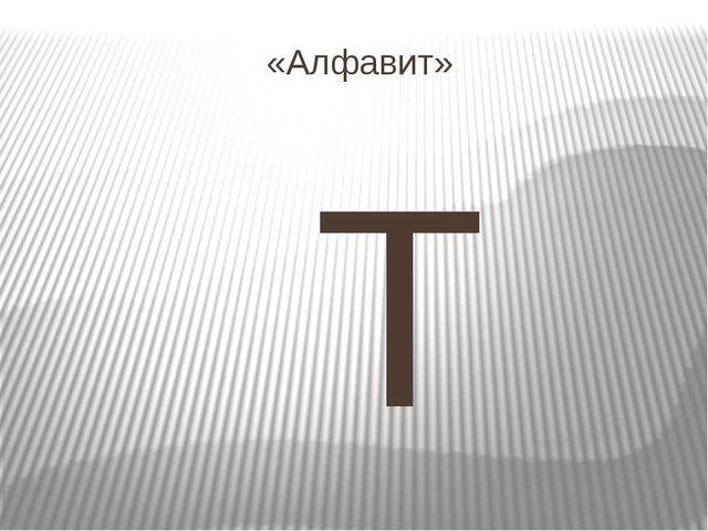 «Алфавит» Т