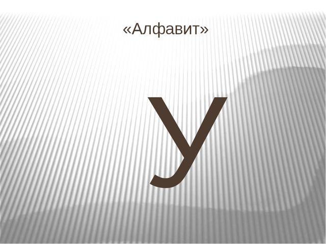 «Алфавит» У