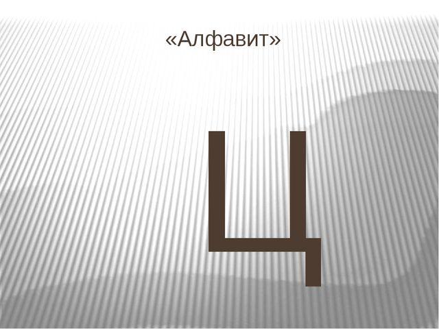 «Алфавит» Ц