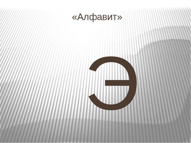 «Алфавит» Э