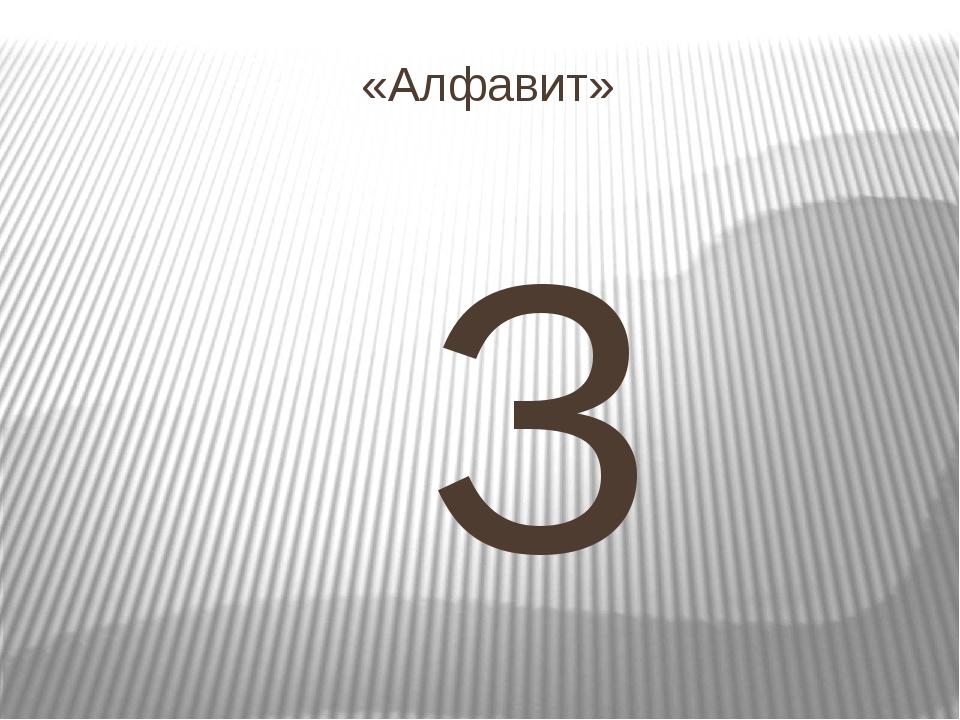 «Алфавит» З