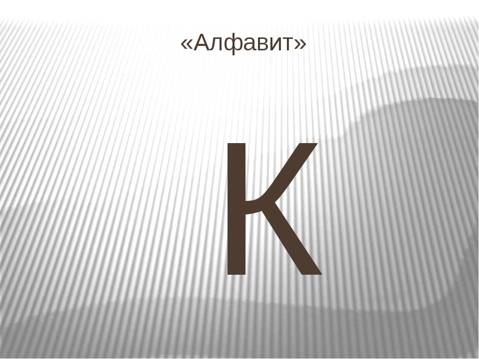«Алфавит» К