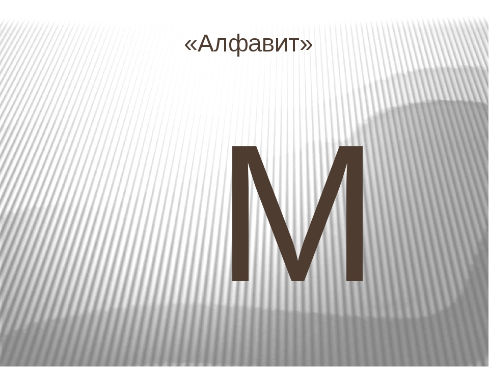 «Алфавит» М