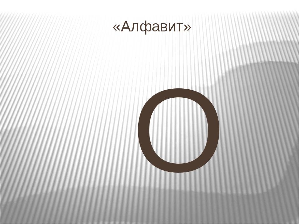 «Алфавит» О