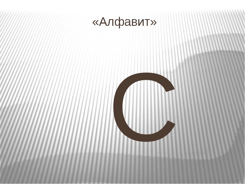 «Алфавит» С