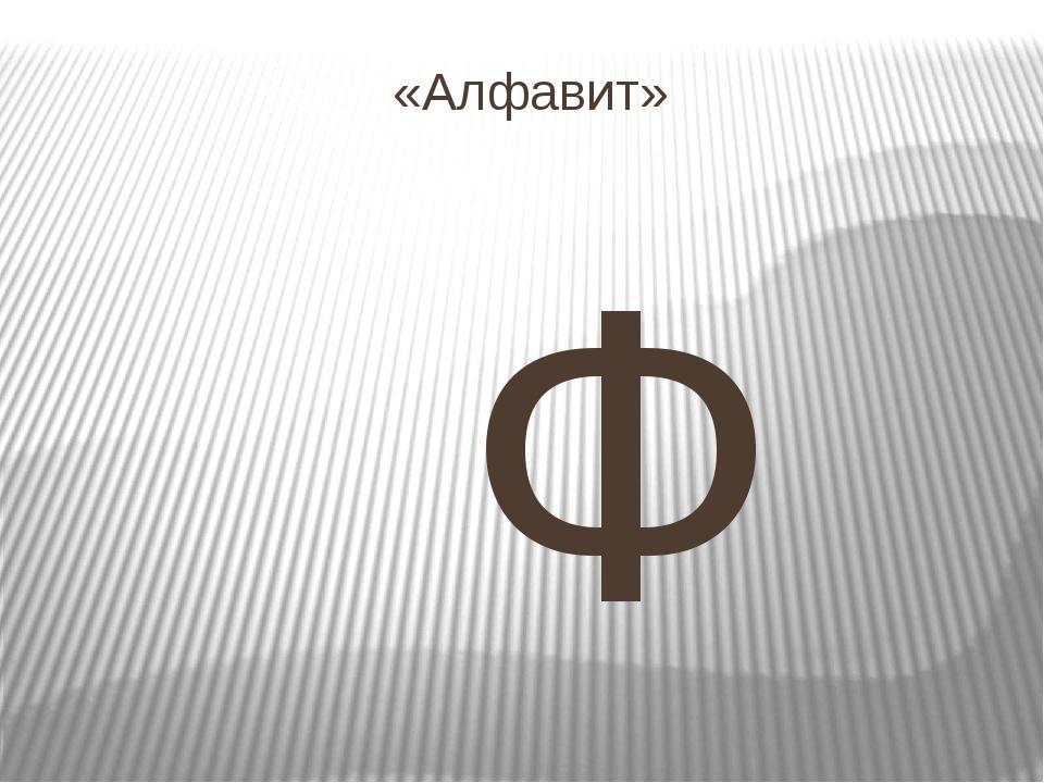 «Алфавит» Ф