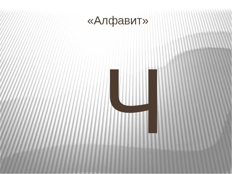 «Алфавит» Ч