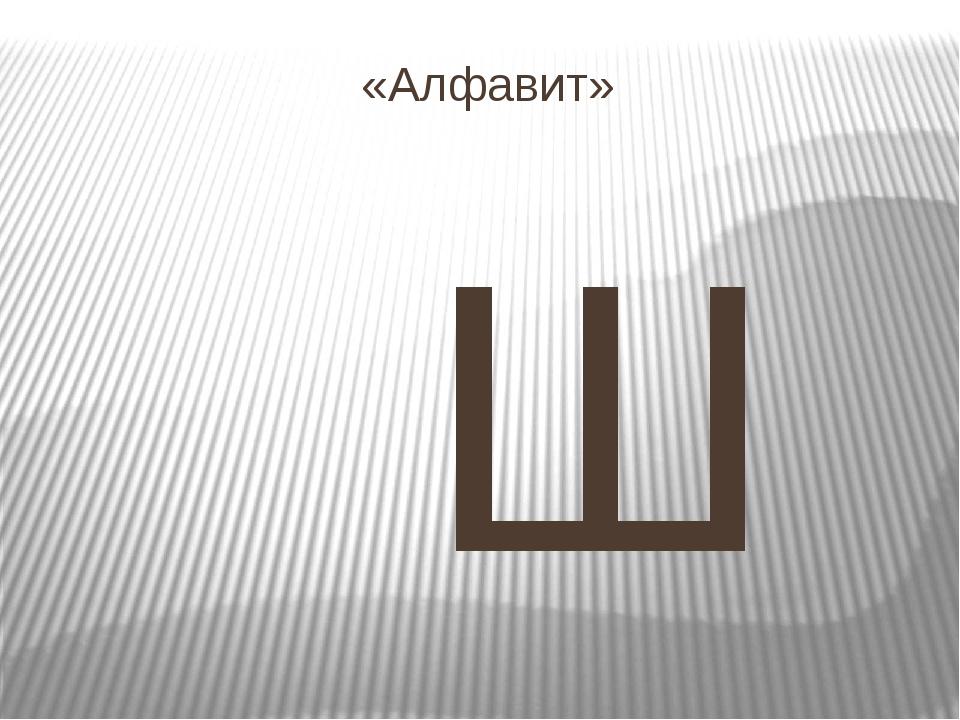 «Алфавит» Ш