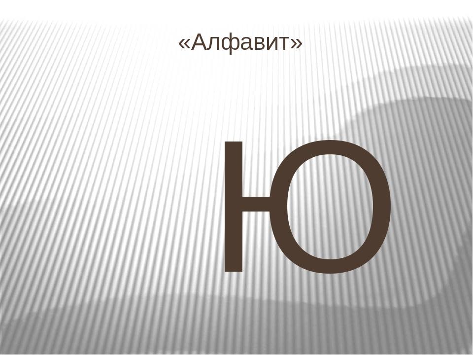 «Алфавит» Ю