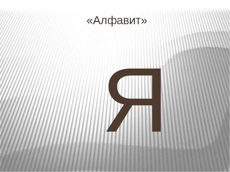 «Алфавит» Я