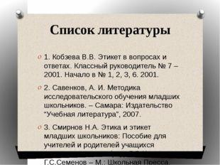 Список литературы 1. Кобзева В.В. Этикет в вопросах и ответах. Классный руков