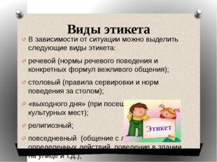 Виды этикета В зависимости от ситуации можно выделить следующие виды этикета: