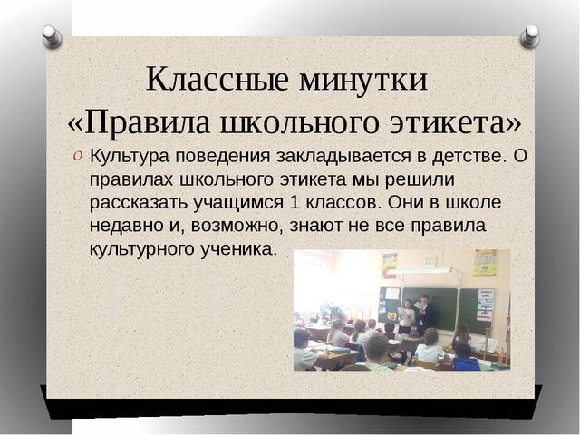 Классные минутки «Правила школьного этикета» Культура поведения закладывается...