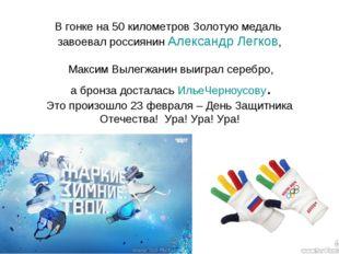 В гонке на 50 километров Золотую медаль завоевал россиянин Александр Легков,