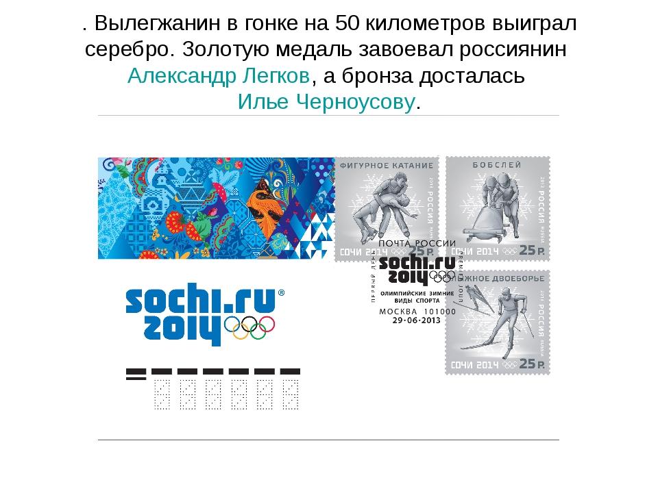 . Вылегжанин в гонке на 50 километров выиграл серебро. Золотую медаль завоева...