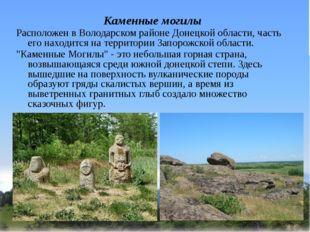 Каменные могилы Расположен в Володарском районе Донецкой области, часть его н