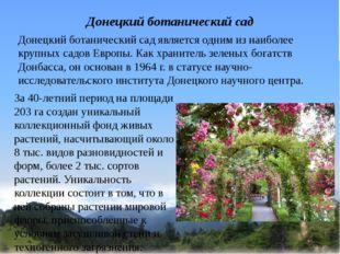 Донецкий ботанический сад Донецкий ботанический сад является одним из наибол