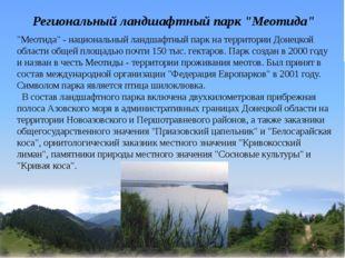 """Региональный ландшафтный парк """"Меотида"""" """"Меотида"""" - национальный ландшафтный"""