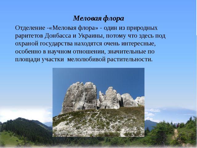 Меловая флора Отделение -«Меловая флора» - один из природных раритетов Донбас...