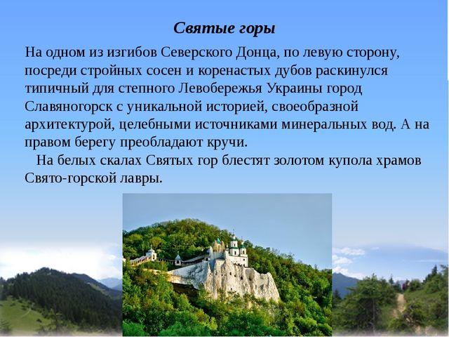 Святые горы На одном из изгибов Северского Донца, по левую сторону, посреди с...