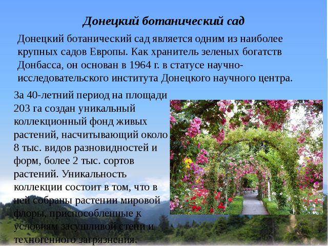 Донецкий ботанический сад Донецкий ботанический сад является одним из наибол...
