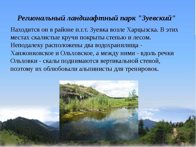 """Региональный ландшафтный парк """"Зуевский"""" Находится он в районе п.г.т. Зуевка..."""