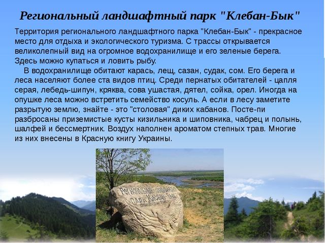 "Региональный ландшафтный парк ""Клебан-Бык"" Территория регионального ландшафт..."