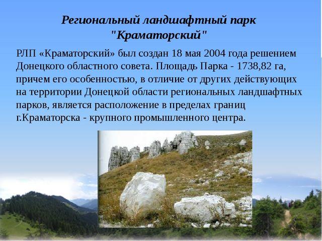 """Региональный ландшафтный парк """"Краматорский"""" РЛП «Краматорский» был создан 1..."""