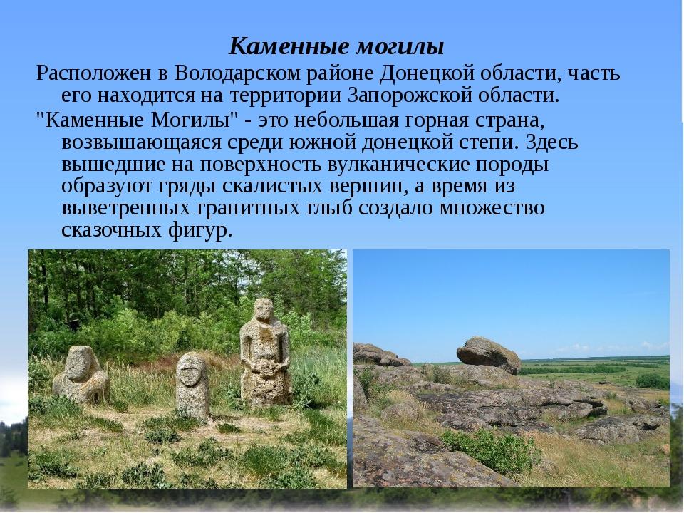 Каменные могилы Расположен в Володарском районе Донецкой области, часть его н...