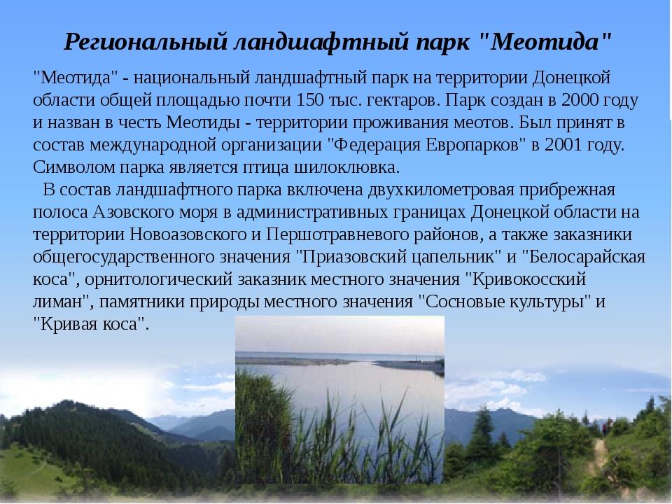 """Региональный ландшафтный парк """"Меотида"""" """"Меотида"""" - национальный ландшафтный..."""