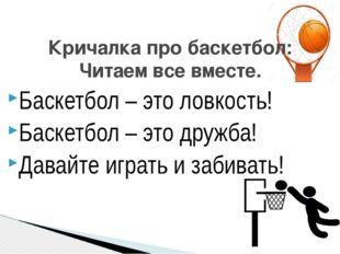 Баскетбол – это ловкость! Баскетбол – это дружба! Давайте играть и забивать!