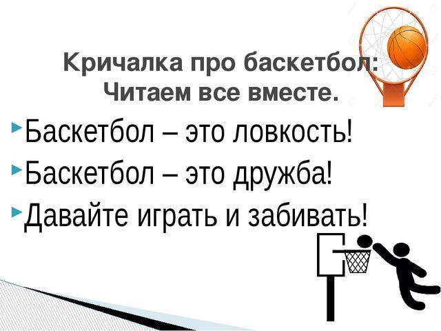 Баскетбол – это ловкость! Баскетбол – это дружба! Давайте играть и забивать!...
