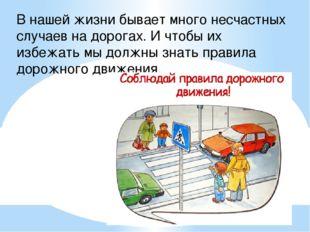 В нашей жизни бывает много несчастных случаев на дорогах. И чтобы их избежать