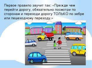 Первое правило звучит так: «Прежде чем перейти дорогу, обязательно посмотри п