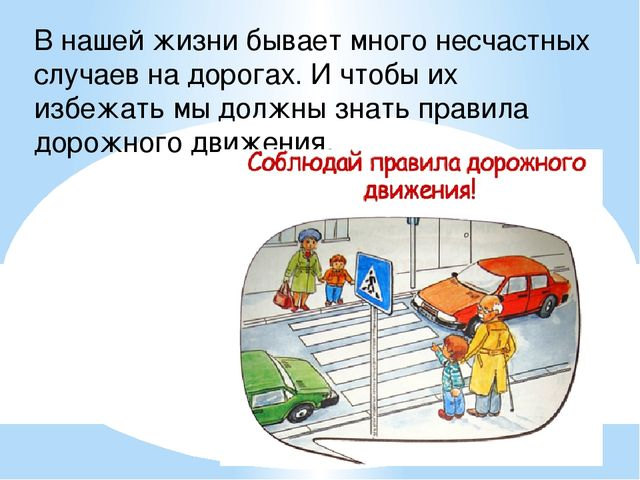 В нашей жизни бывает много несчастных случаев на дорогах. И чтобы их избежать...