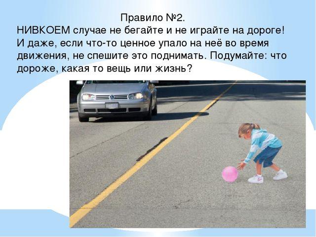 Правило №2. НИВКОЕМ случае не бегайте и не играйте на дороге! И даже, если чт...